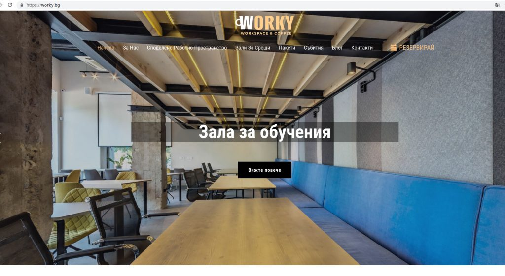 писане на статии, копирайтинг, Worky блог