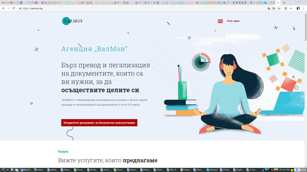 копирайтър, копирайтинг, Иванка Могилска, съдържание за уеб, писане на статии