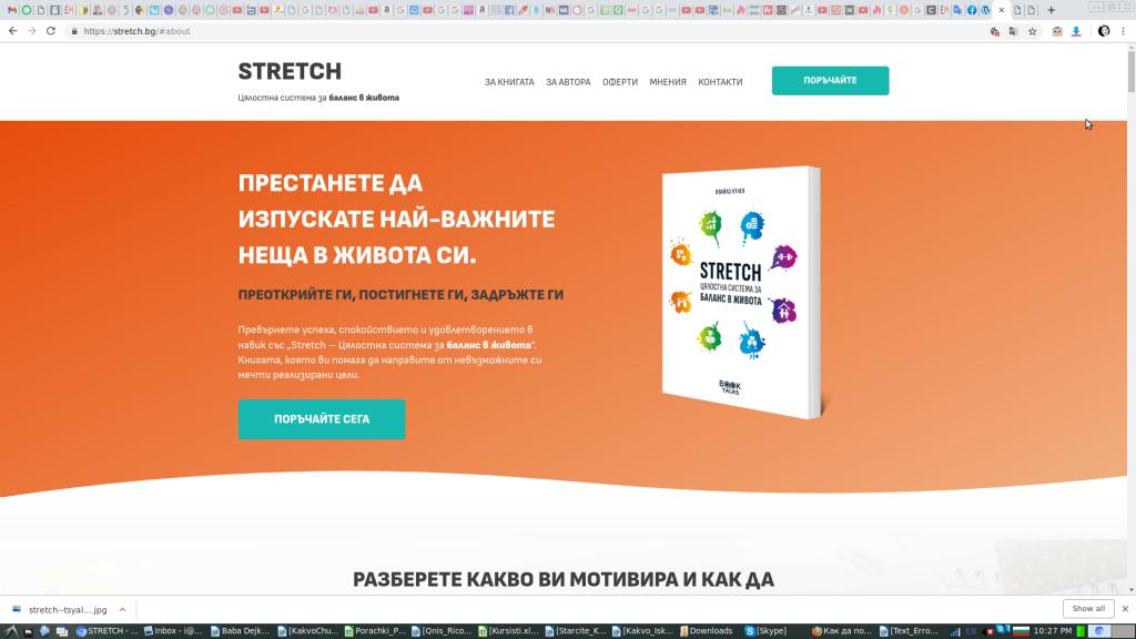 копирайтър, копирайтинг, създаване на съдържание за уеб, писане на съдържание за уеб, Иванка Могилска