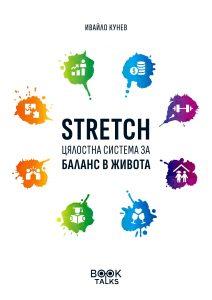 редактор, Stretch – Цялостна система за баланс в живота